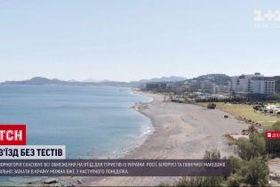 Новини світу: Чорногорія скасовує обмеження на в'їзд для українців
