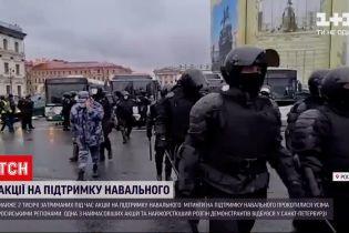 Новини світу: у Росії під час акцій на підтримку Навального затримали майже 2 тисячі людей