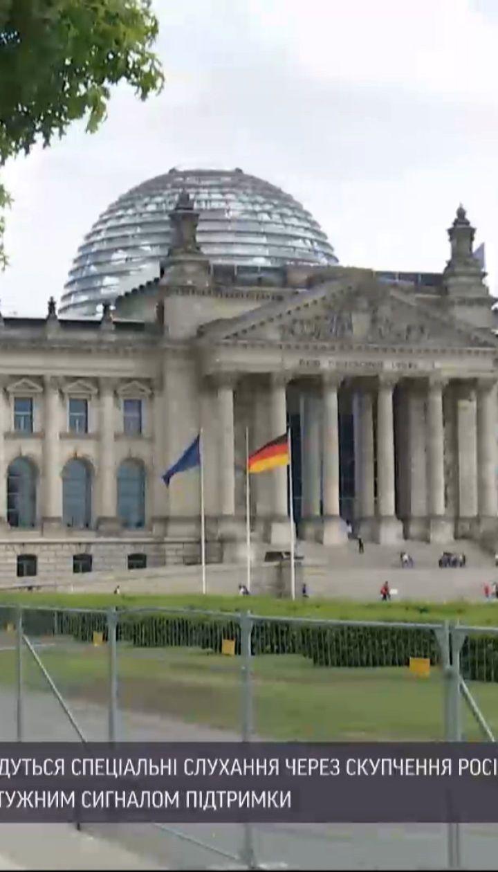 Новини світу: у німецькому парламенті відбудуться спеціальні слухання через агресію РФ