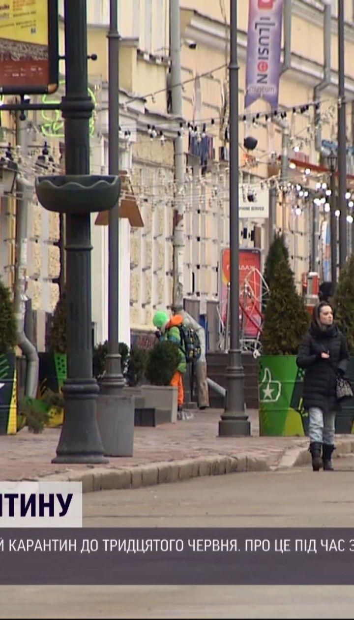 Новости Украины: карантин продлен до 30 июня