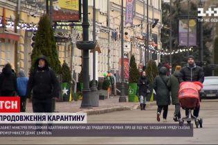 Новини України: карантин продовжено до 30 червня