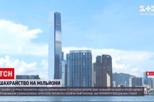 Новини світу: у Гонконзі 90-річна жінка віддала шахраям 32 мільйони доларів