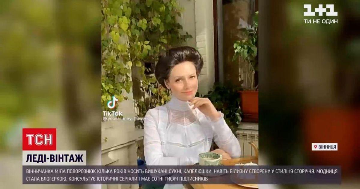 Дівчина з минулого: мешканка Вінниці кілька років замість сучасного одягу носить сукні 19 століття