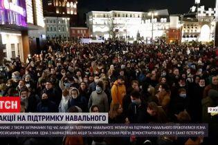 Новини світу: у Росії під час акцій на підтримку Навального затримали 1782 людини