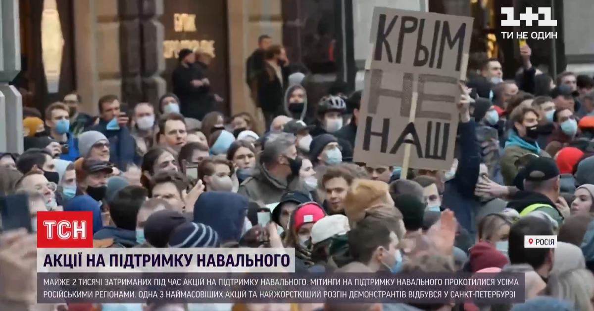 """""""Крым не наш"""" и """"Путин уходи"""": чем в России и мире завершились акции в поддержку Навального"""
