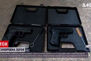 Новини України: в Одесі затримали чоловіка, який торгував зброєю власного виробництва