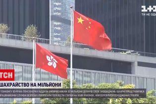 Новини світу: у Гонконзі шахраї видурили у 90-річної жінки 32 мільйони доларів
