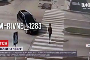 """Новини України: у Рівному на """"зебрі"""" авто, навіть не гальмуючи, збило жінку"""