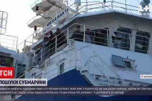 Новини світу: в Індонезії розшукують підводний човен, що зник з радарів