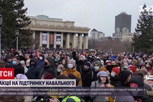 Новини світу: президент Європейської ради засудив затримання активістів до і під час протестів у Росії на підтримку Навального