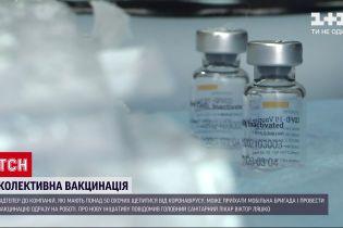 Новини України: за яких умов мобільні бригади вакцинуватимуть людей просто на роботі