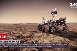 Новости мира: на Марсе нашли кислород