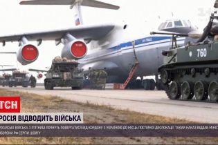 Новости мира: Россия отводит войска от украинской границы