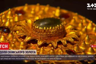 Новини світу: у Нідерландах поновили слухання у справі так званого Скіфського золота
