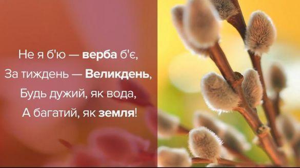вербна неділя листівки привітання