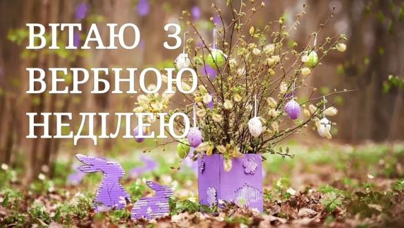 Листівки з Вербною неділею: гарні вітальні картинки і фото - Укрaїнa -  TCH.ua