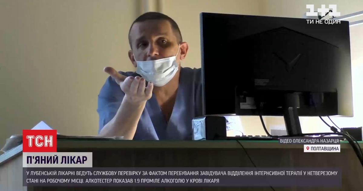Комісія під час перевірки відділення інтенсивної терапії у Лубнах застала п'яного завідувача