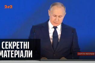 """Зеленський запросив Путіна на Донбас: що відповів президент Росії – """"Секретні матеріали"""""""