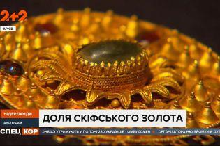 Повернення скарбів: у Нідерландах поновили слухання у справі так званого Скіфського золота