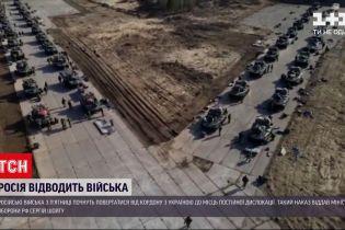 Новини світу: Україна вітає відведення російських військ від кордонів і дякує міжнародним партнерам