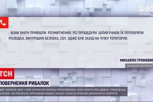 Новини України: російські прикордонники відпустили рибалок з полону