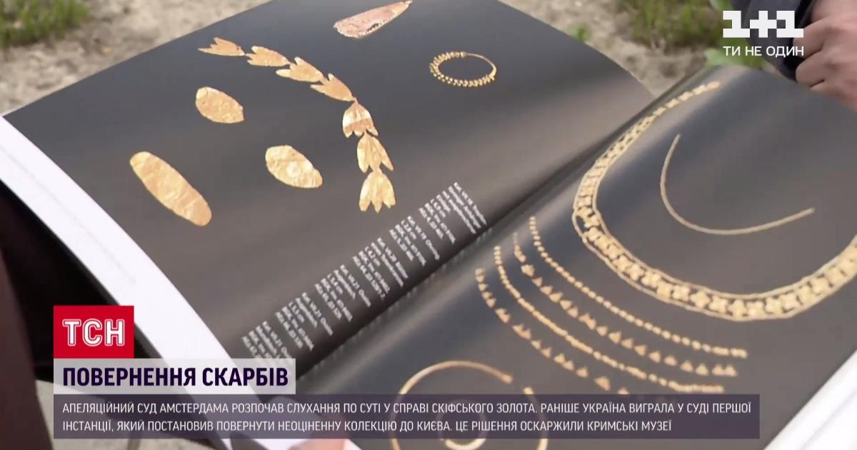 """""""Артефакты принадлежат государству Украина"""": в Нидерландах начали слушания по существу по делу Скифского золота"""