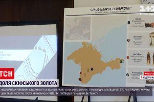 Новости мира: скоро ли украинские сокровища после положительного решения суда смогут вернуться домой