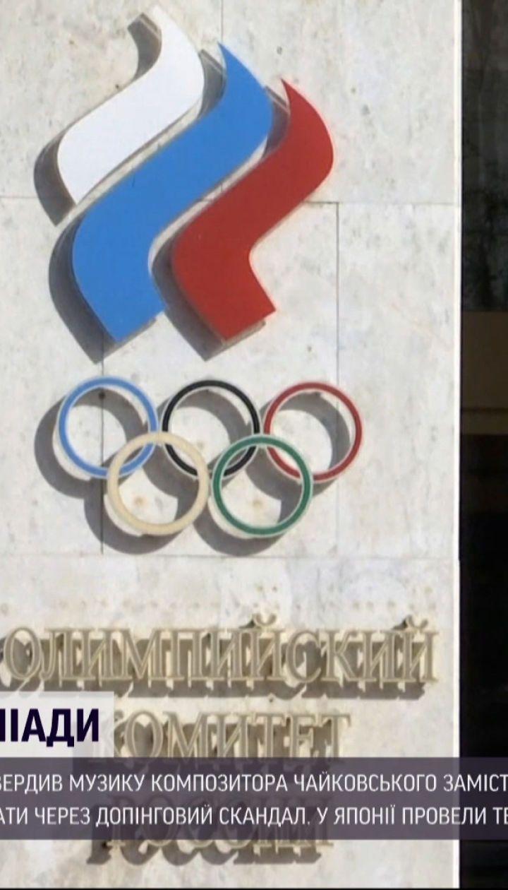 Новини світу: російські спортсмени використовуватимуть музику Чайковського під час Олімпіади