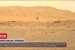 """Новости мира: коптер """"Изобретательность"""" совершил второй успешный полет над поверхностью Марса"""