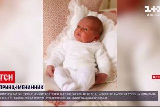 Новости мира: самому младшему сыну герцогов Кембриджских исполняется 3 года