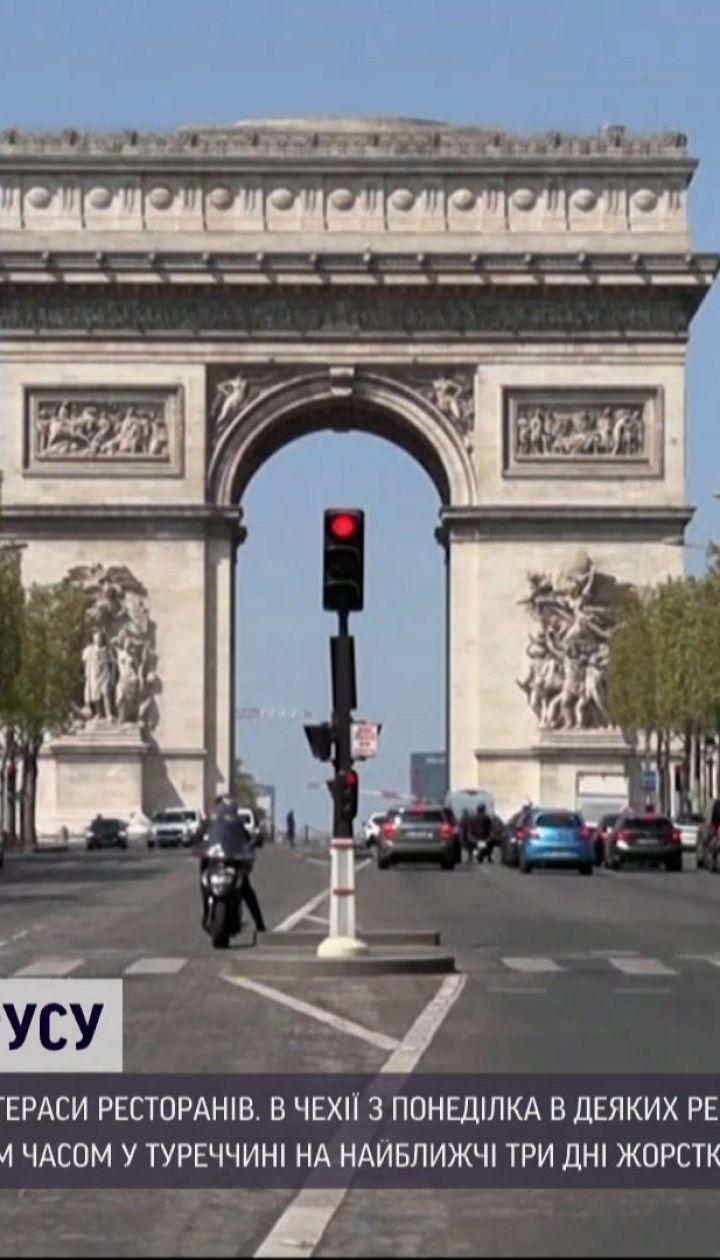 Новини світу: Угорщина, Чехія та Франція послаблюють карантин