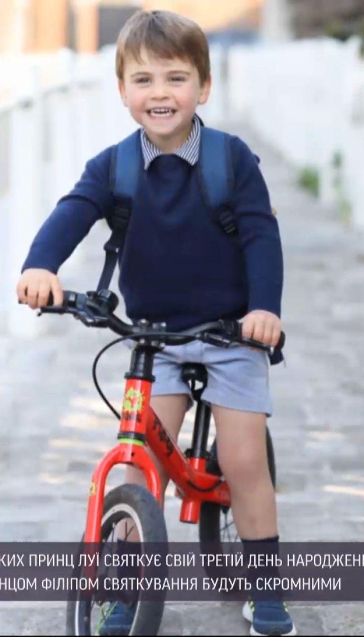 Новости мира: по случаю дня рождения принца Луи монаршая семья обнародовала новое фото