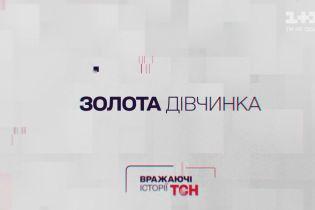 Вражаючі історії ТСН. Золота дівчинка