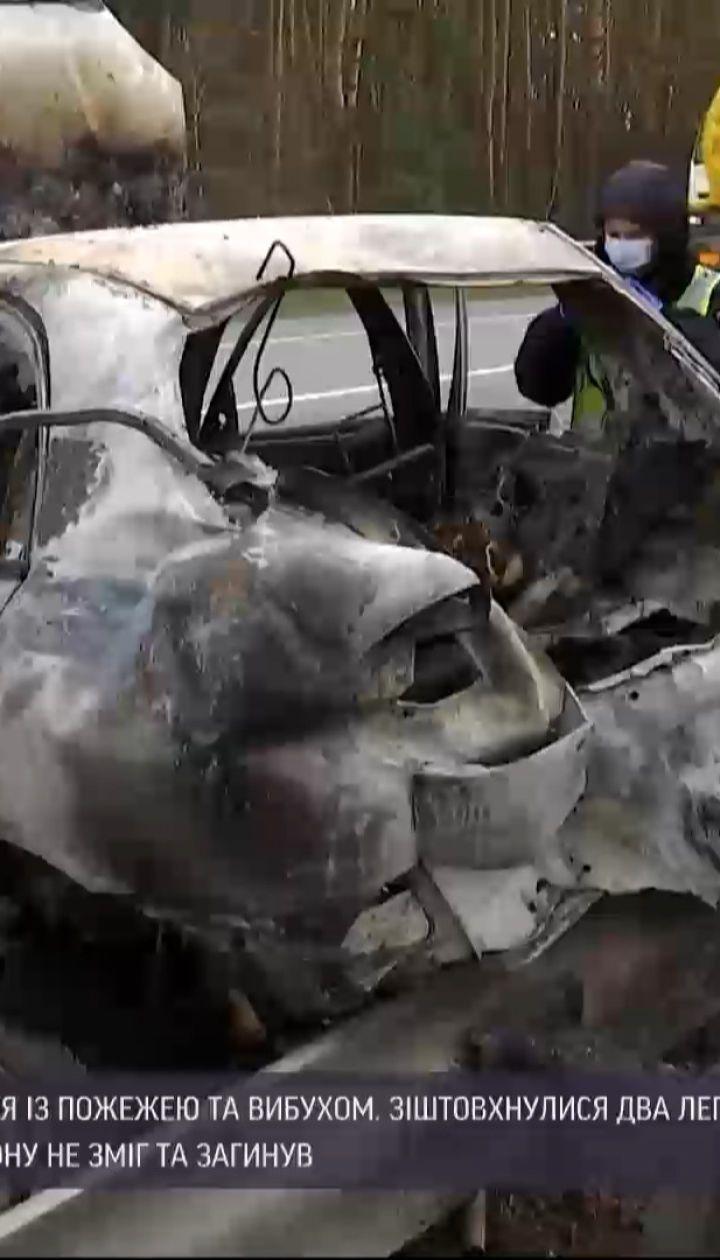 Новости Украины: в Киевской области произошла автомобильная авария с пожаром и взрывом