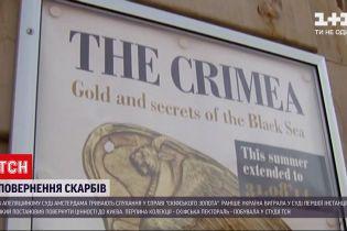 Новости мира: в Нидерландах продолжаются слушания по делу Скифского золота