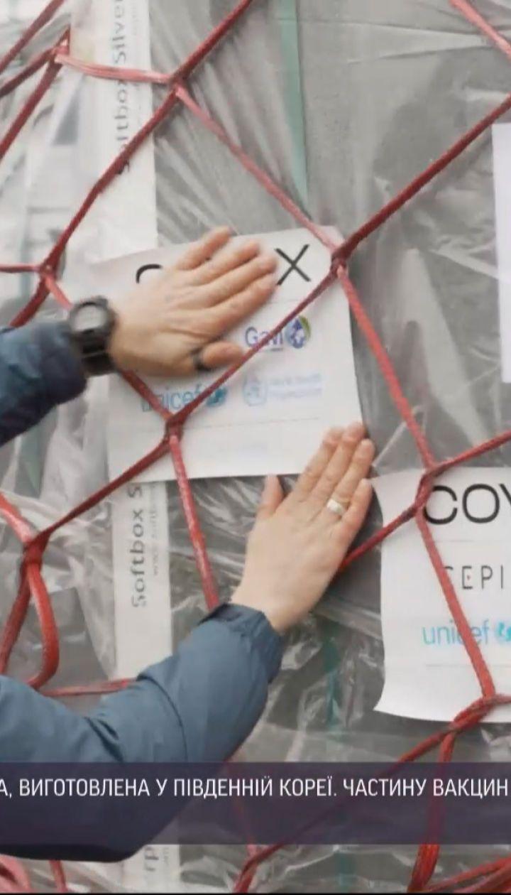 """Новости Украины: """"AstraZeneca"""" будут развозить по пунктам вакцинации"""