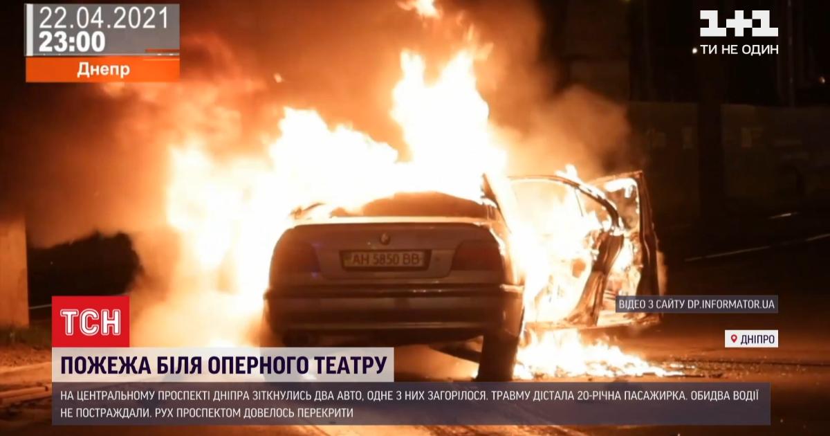 "В центре Днепра во время аварии вспыхнул ""БМВ"": видео момента"