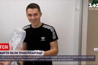 Новини України: вперше за останні 13 років лікарі пересадили кістковий мозок пацієнту від родича