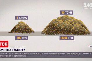 Новости Украины: львовский мусор продали с аукциона