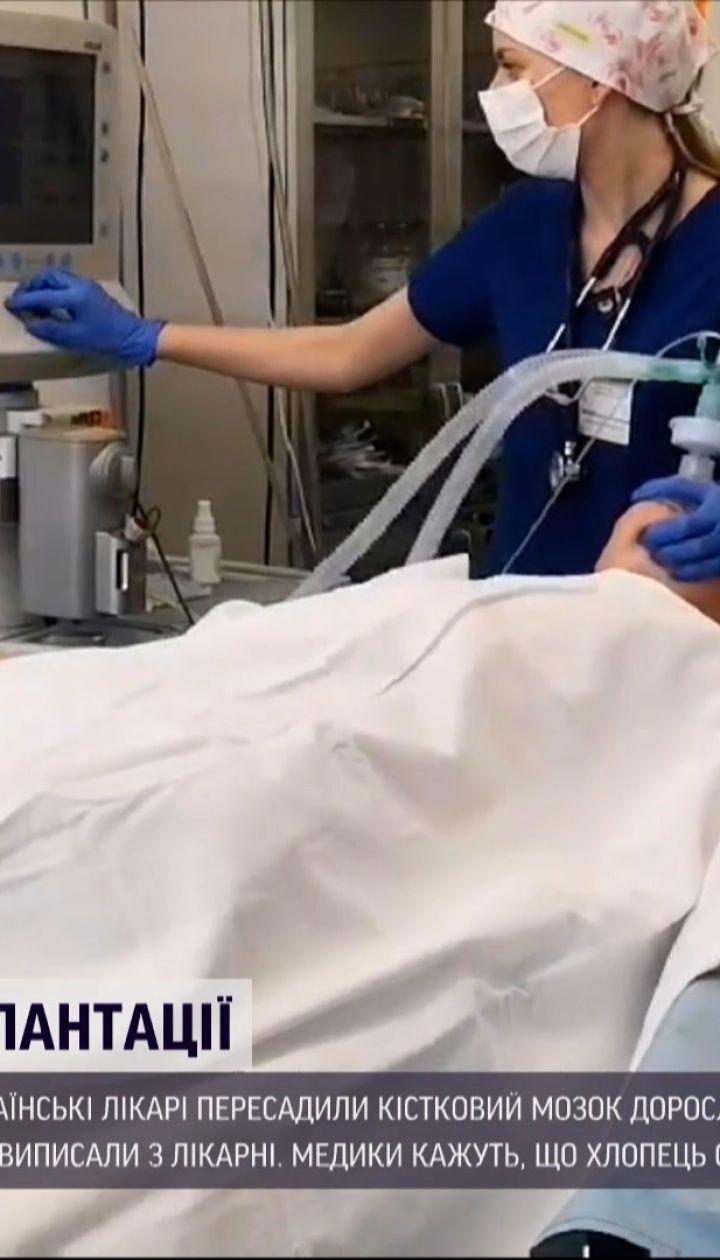 Новини України: як почувається хлопець, якому пересадили кістковий мозок українські лікарі