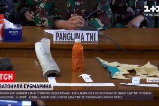 Новини світу: зниклий індонезійський підводний човен знайшли – ніхто з екіпажу не вижив