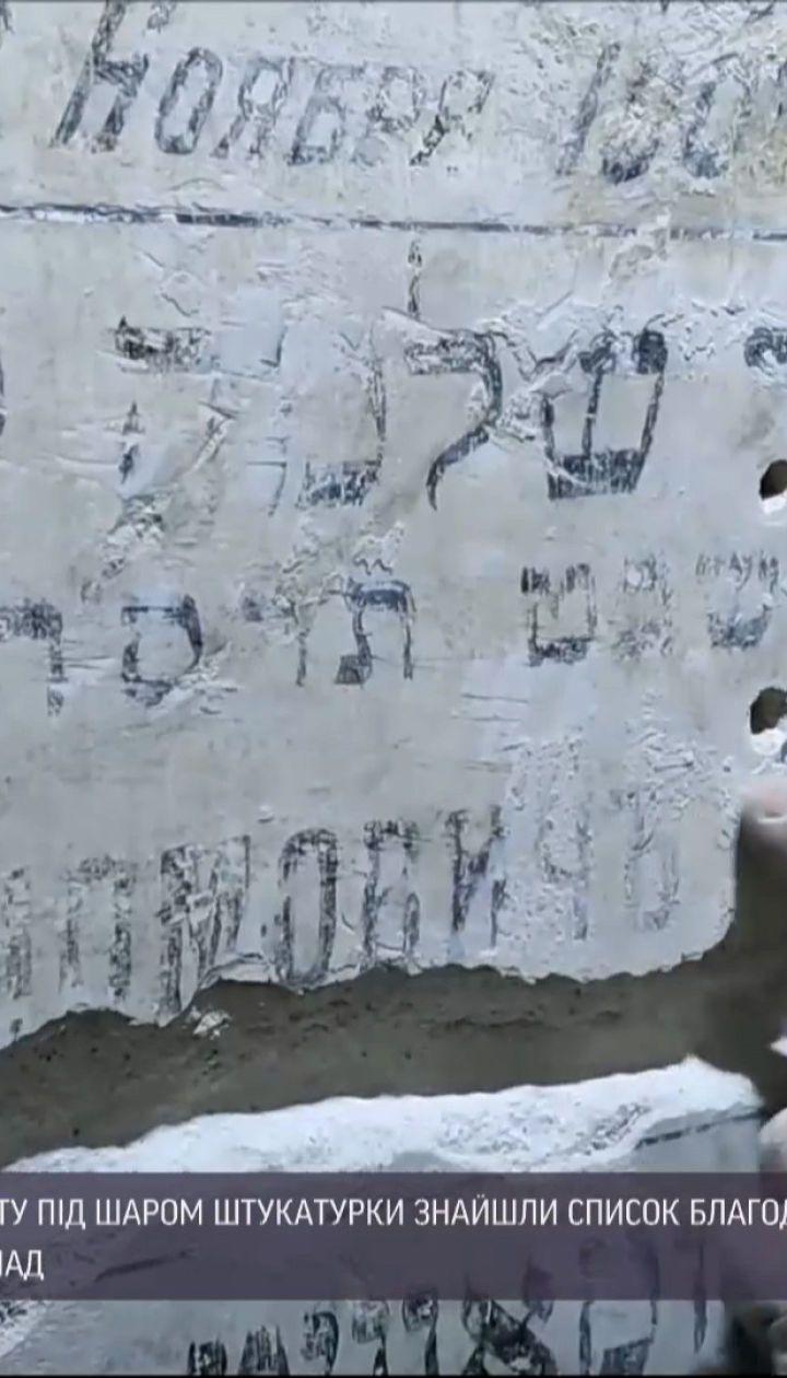Новости Украины: во время ремонта одесской больницы под штукатуркой нашли список меценатов