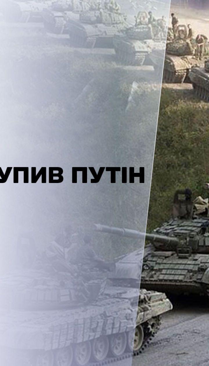 Новини тижня: чому відступив Путін: чи відмовилась Росія від повномасштабного вторгнення