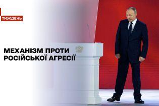 Новости недели: какой механизм против российской агрессии самый действенный