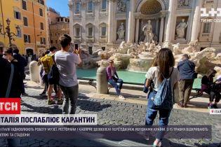 Новини світу: в Італії відсьогодні відкривають музеї та ресторани