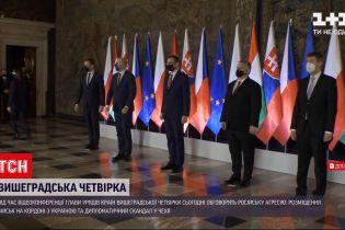 Новини світу: для чого країни Вишеградської четвірки збираються на екстрене засідання