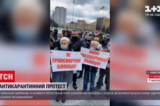 Новости Украины: в Николаеве митингующие против карантинных ограничений ворвались в городской совет