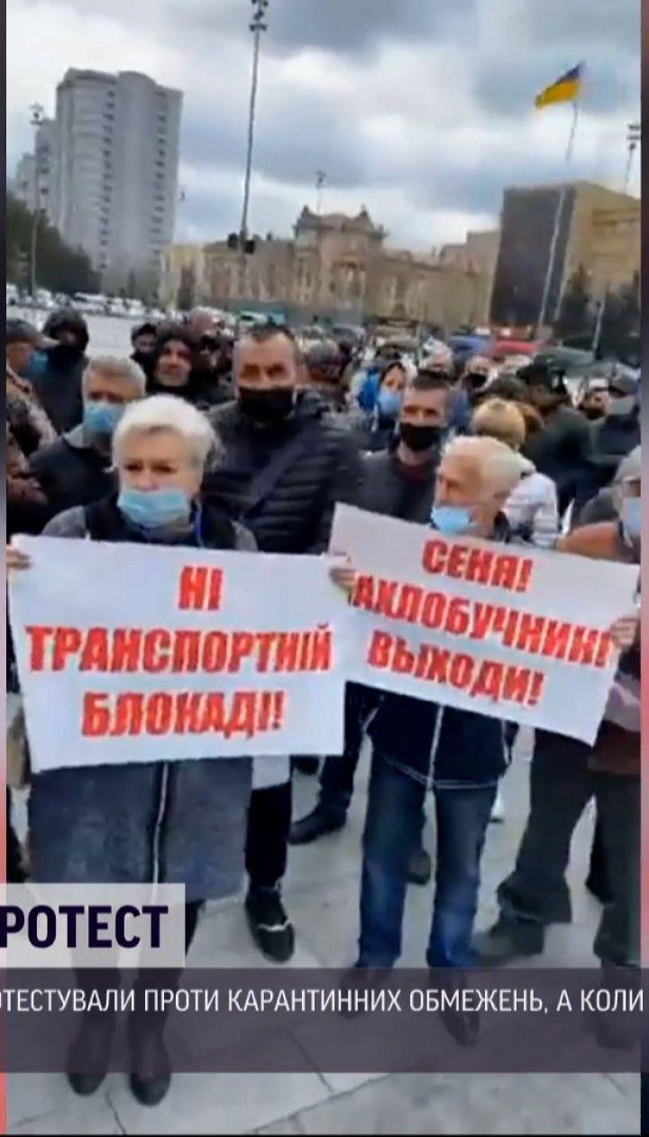 Новини України: у Миколаєві мітингарі проти карантинних обмежень увірвалися до міської ради