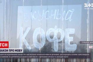 Новини України: 2 роки після прийняття закону про мову – чи стало більше української