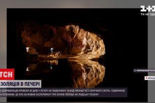 Новости мира: во Франции добровольцы ради эксперимента 40 дней сидели в пещере без света